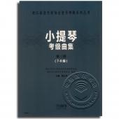小提琴考级曲集:第三册(7-8级)