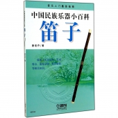 中国民族乐器小百科:笛子