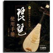 琵琶使用手册——敦煌国乐系列丛书