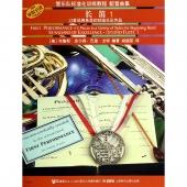 长笛1【原版引进】——管乐队标准化训练教程 配套曲集