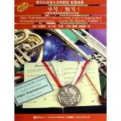 小号/短号【原版引进】——管乐队标准化训练教程 配套曲集