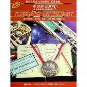 中音萨克斯管1【原版引进】——管乐队标准化训练教程 配套曲集