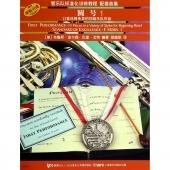圆号1【原版引进】——管乐队标准化训练教程 配套曲集