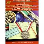 大号1【原版引进】——管乐队标准化训练教程 配套曲集