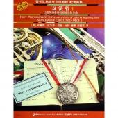 双簧管1【原版引进】——管乐队标准化训练教程 配套曲集