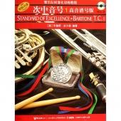 次中音号1(高音谱号版,附2CD光盘)【原版引进】——管乐队标准化训练教程
