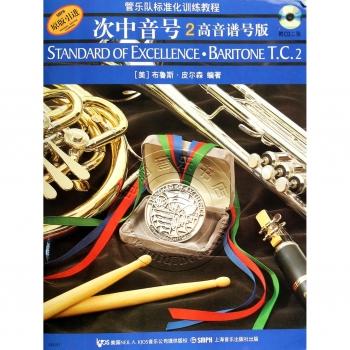 次中音号2 高音谱号版,附2CD光盘 管乐队标准化训练教程