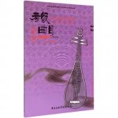 中央音乐学院海内外考级曲目:琵琶考级曲目(7-9级 演奏级)【修订本】