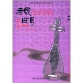 中央音乐学院海内外考级曲目:琵琶考级曲目(1-6级)【修订本】