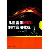 儿童音乐MIDI制作实用教程【电子版请询价】