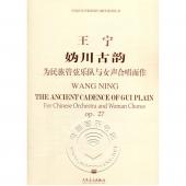 妫川古韵:为民族管弦乐队与女声合唱而作