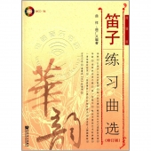 笛子练习曲选【修订版,简谱版】(附1CD光盘)