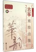 古筝重奏曲集(一)【简、线谱版】(附1CD光盘)