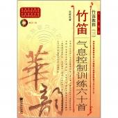 竹笛教程(三):竹笛气息控制训练六十首(简、线谱版,附1CD光盘)