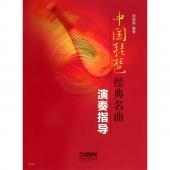 中国琵琶经典名曲演奏指导