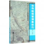 论传统琵琶演奏技巧——中国音乐学院科研与教学系列丛书