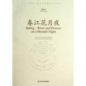 春江花月夜——21世纪上海音乐学院新作品系列
