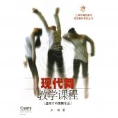 现代舞教学课程(适用于中国舞专业)——上海市舞蹈学校校本教材系列丛书