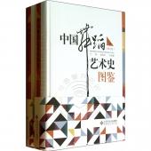 中国舞蹈艺术史图鉴(套装上下卷)【修订版】