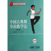 中国古典舞身韵教学法【修订版】(附1DVD光盘)