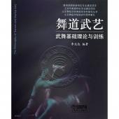 舞道武艺:武舞基础理论与训练
