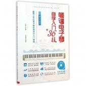 简谱电子琴自学入门36技(附DVD光盘)