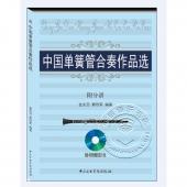 中国单簧管合奏作品选(附分谱,附1CD光盘)