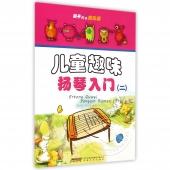 孩子们的音乐课:儿童趣味扬琴入门(一)(附1张光盘)