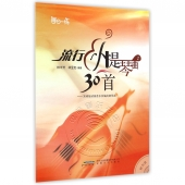 流行小提琴曲30首<2>:宫崎骏动画音乐改编的钢琴曲(附光盘)——每日一练