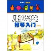 孩子们的音乐课:儿童趣味扬琴入门(一)