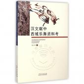 汉文献中西域乐舞资料考
