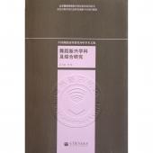 中国舞蹈高等教育30年学术文集:舞蹈新兴学科及综合研究