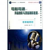 电影电视声音创作与录音制作教程——普通高等教育十一五国家级规划教材