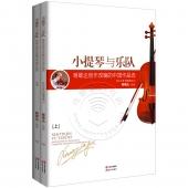 小提琴与乐队:蒋雄达创作改编的中国作品选【套装上下册】(附CD光盘)