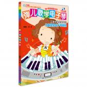 弹儿歌学电子琴(附DVD光盘)