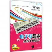 电子琴弹奏从新手到高手(附DVD光盘)——学音乐从新手到高手系列