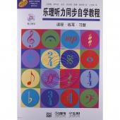 乐理听力同步自学教程:课程 练耳 习题【原版引进】(附2CD光盘)