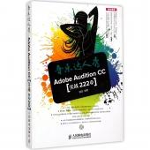 音乐达人秀:Adobe Audition CC实战222例(附光盘)