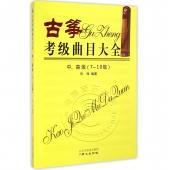 古筝考级曲目大全:中、高级(7-10级)