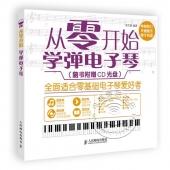 从零开始:学弹电子琴(附CD光盘,全面适合零基础电子琴爱好者)