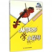 从零起步学小提琴【第2版】(附DVD光盘)——从零学音乐入门丛书