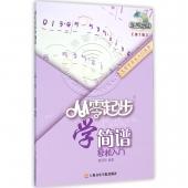 从零起步学简谱【第2版】(附DVD光盘)——从零学音乐入门丛书