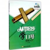 从零起步学口琴【第2版】(附DVD光盘)——从零学音乐入门丛书