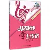 从零起步学五线谱【第2版】(附DVD光盘)——从零学音乐入门丛书