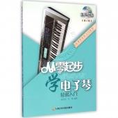 从零起步学电子琴【第2版】(附DVD光盘)——从零学音乐入门丛书