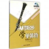 从零起步学单簧管【第2版】(附DVD光盘)——从零学音乐入门丛书