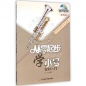从零起步学小号【第2版】(附DVD光盘)——从零学音乐入门丛书