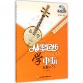 从零起步学中阮【第2版】(附DVD光盘)——从零学音乐入门丛书