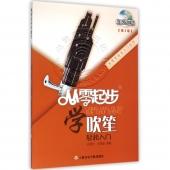 从零起步学吹笙【第2版】(附DVD光盘)——从零学音乐入门丛书
