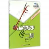 从零起步学二胡【第2版】(附DVD光盘)——从零学音乐入门丛书